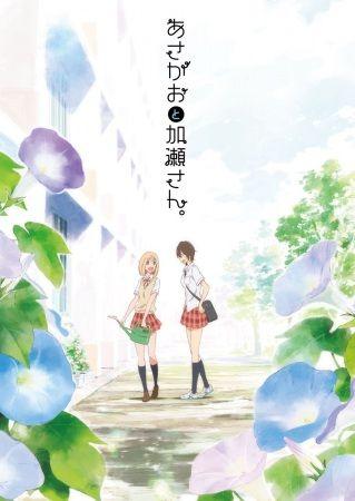 Kimi no Hikari: Asagao to Kase-san. Poster