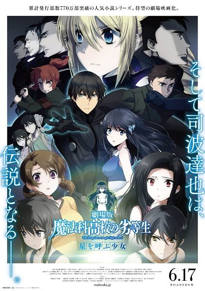 Mahouka Koukou no Rettousei Movie Poster