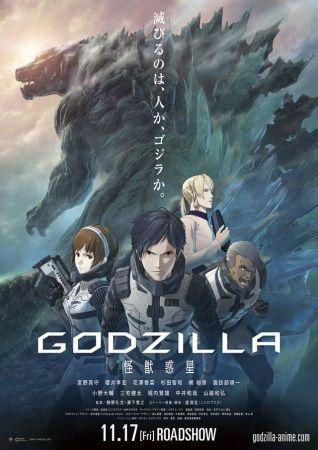 Godzilla: Kaijuu Wakusei Poster
