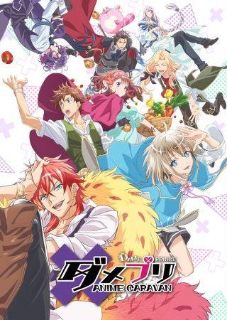 Dame x Prince Anime Caravan Poster