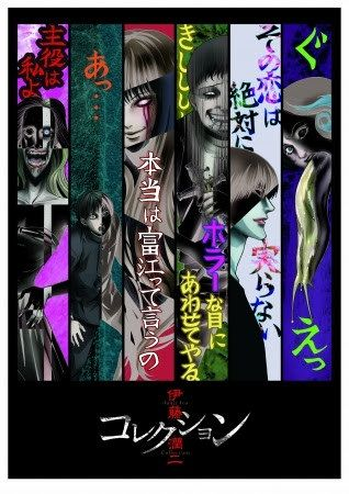 Ito Junji: Collection Poster
