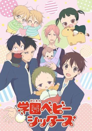 Gakuen Babysitters Poster