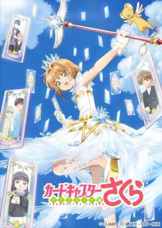 Cardcaptor Sakura: Clear Card-hen Poster