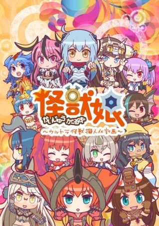Kaijuu Girls: Ultra Kaijuu Gijinka Keikaku (Season 2) Poster