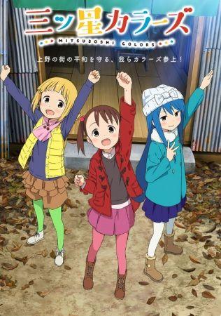 Mitsuboshi Colors Poster