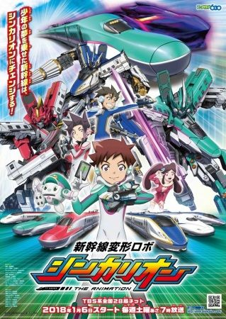 Shinkansen Henkei Robo Shinkalion The Animation Poster