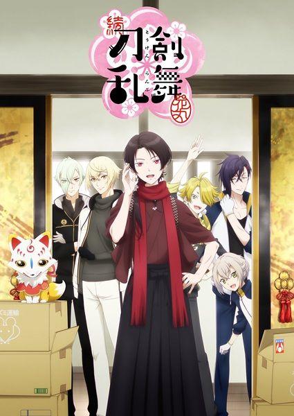 Zoku Touken Ranbu: Hanamaru Poster