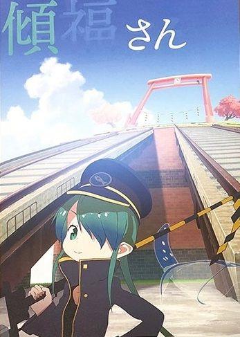Keifuku-san Poster
