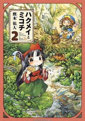 Hakumei to Mikochi Poster