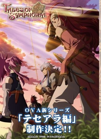 Tales of Symphonia The Animation: Tethe'alla-hen Poster