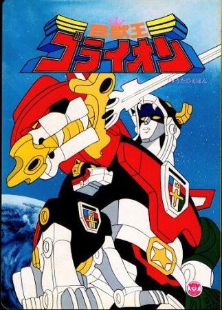 Hyakujuu-Ou GoLion (Voltron) Poster