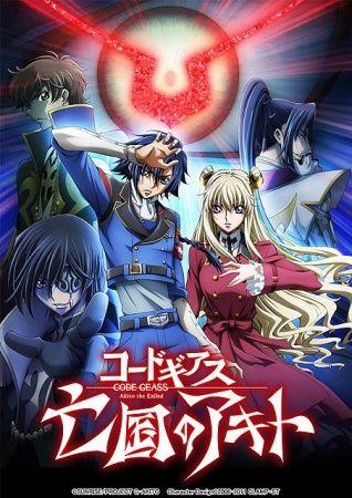 Code Geass: Boukoku no Akito 3 – Kagayaku Mono Ten yori Otsu Poster