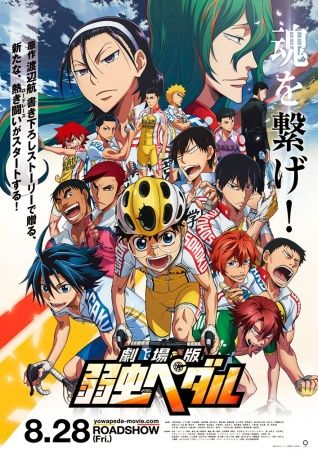 Yowamushi Pedal Movie Poster