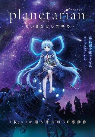Planetarian: Chiisana Hoshi no Yume Poster