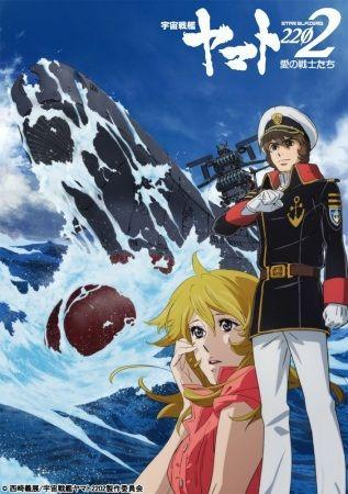 Uchuu Senkan Yamato 2202: Ai no Senshi-tachi Poster
