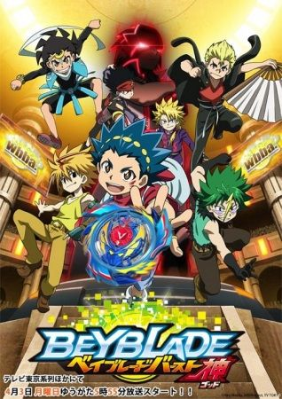 Beyblade Burst God Poster