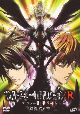 Death Note Rewrite