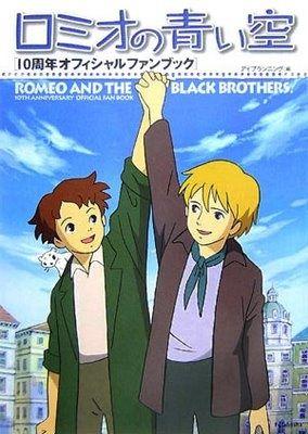 Romeo no Aoi Sora Poster