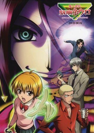Majin Tantei Nougami Neuro Poster