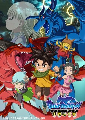 Blue Dragon: Tenkai no Shichi Ryuu Poster