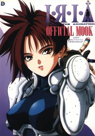 Iria: Zeiram The Animation Poster
