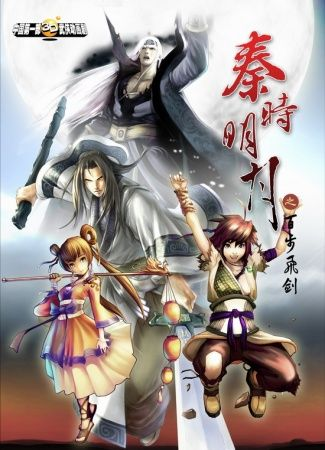 Qin's Moon: Hundred Steps Flying Sword Poster