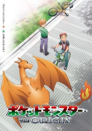 Pokemon: The Origin Poster