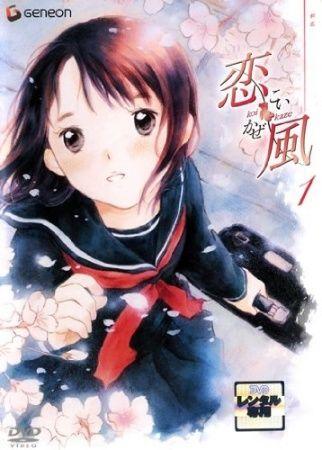 Koi Kaze Poster