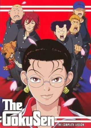 Gokusen Poster