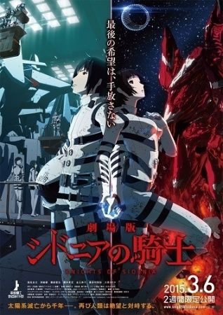 Sidonia no Kishi Movie Poster
