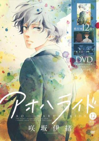 Ao Haru Ride OVA Poster