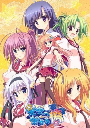 Hoshizora e Kakaru Hashi Poster