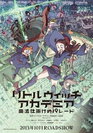 Little Witch Academia: Mahoujikake no Parade Poster