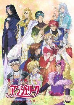 Koisuru Tenshi Angelique: Kokoro no Mezameru Toki Poster