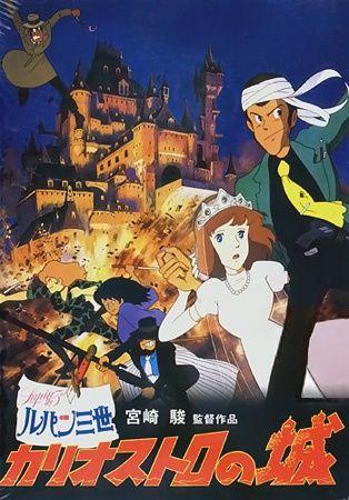 Lupin III: Cagliostro no Shiro Poster