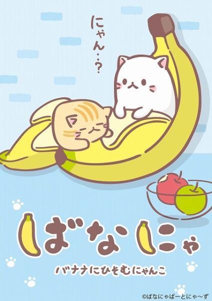 Bananya Poster