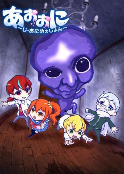 Ao Oni The Animation Poster