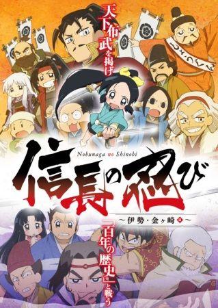 Nobunaga no Shinobi: Ise Kanegasaki-hen Poster