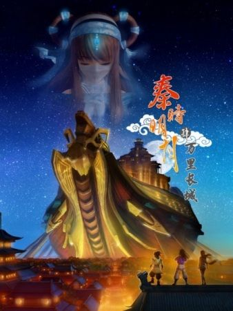 Qin's Moon: The Great Wall Poster