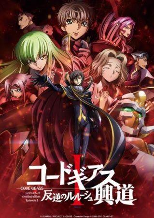 Code Geass: Hangyaku no Lelouch I – Koudou Poster