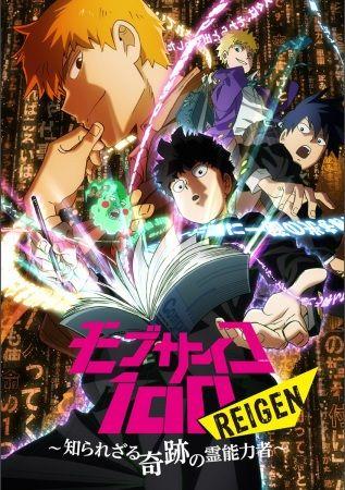 Mob Psycho 100 Reigen: Shirarezaru Kiseki no Reinouryokusha Poster