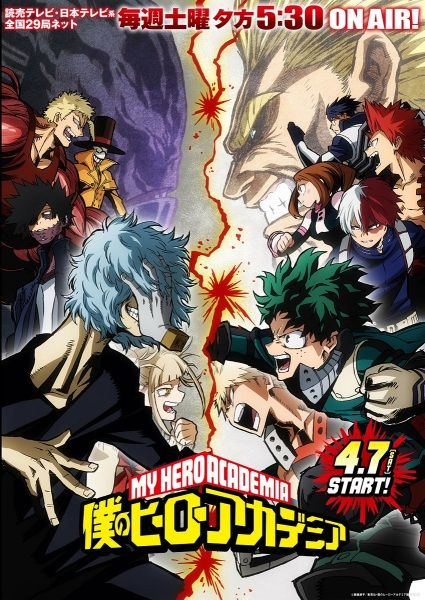 Boku no Hero Academia (Season 3) Poster
