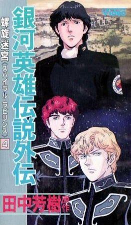 Ginga Eiyuu Densetsu Gaiden: Rasen Meikyuu Poster