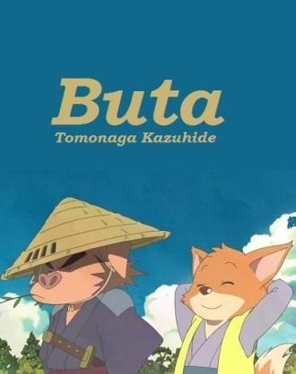 Buta Poster