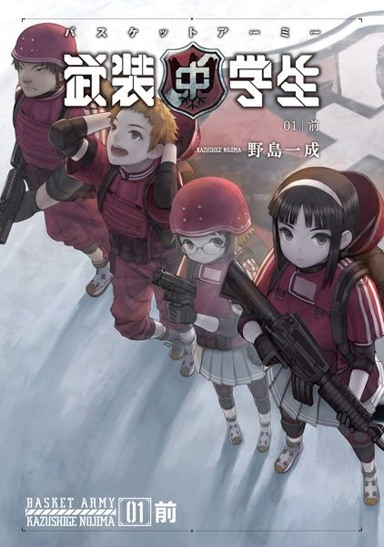 Busou Chuugakusei: Basket Army Poster