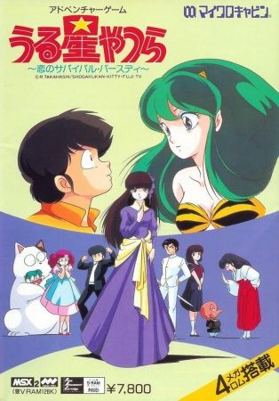 Urusei Yatsura Poster