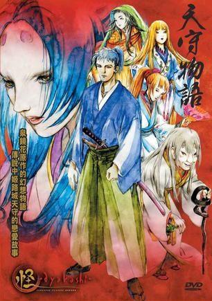 Ayakashi: Japanese Classic Horror Poster