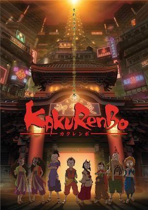 Kakurenbo Poster