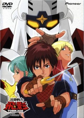Ninja Senshi Tobikage Poster