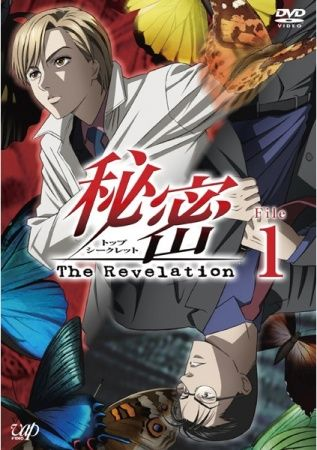 Top Secret: The Revelation Poster